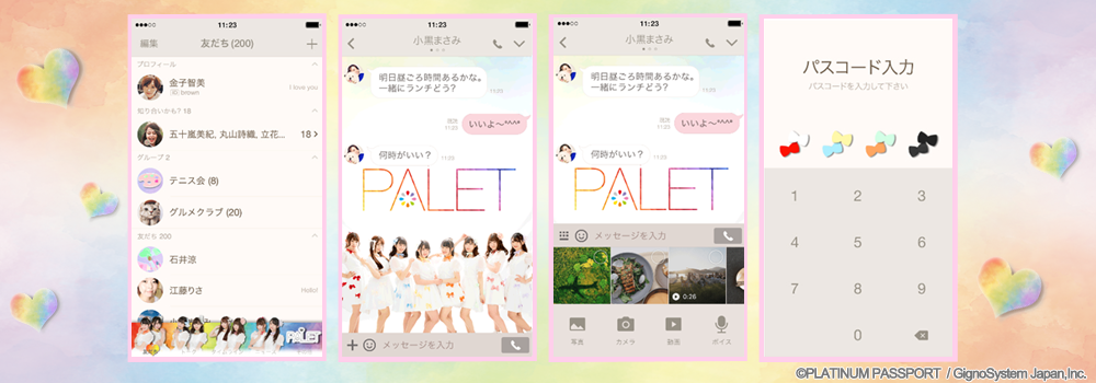 PALET LINE着せかえ